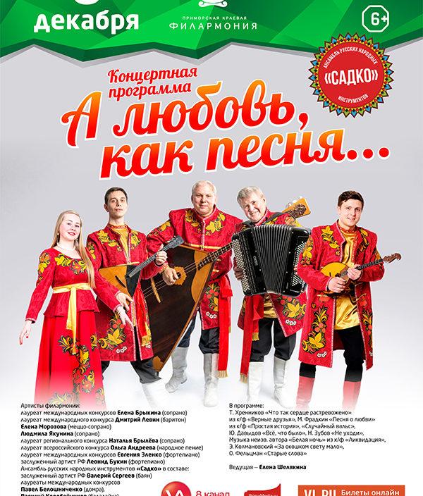 8 декабря Концертная программа «А любовь, как песня...»