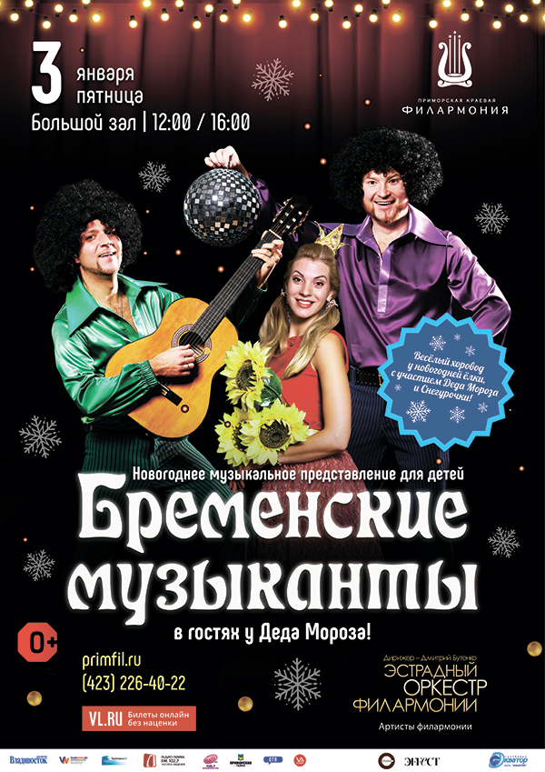 3 января  Весёлый Хоровод у Новогодней ёлки, с участием Деда Мороза и Снегурочки Мюзикл «Бременские  музыканты»