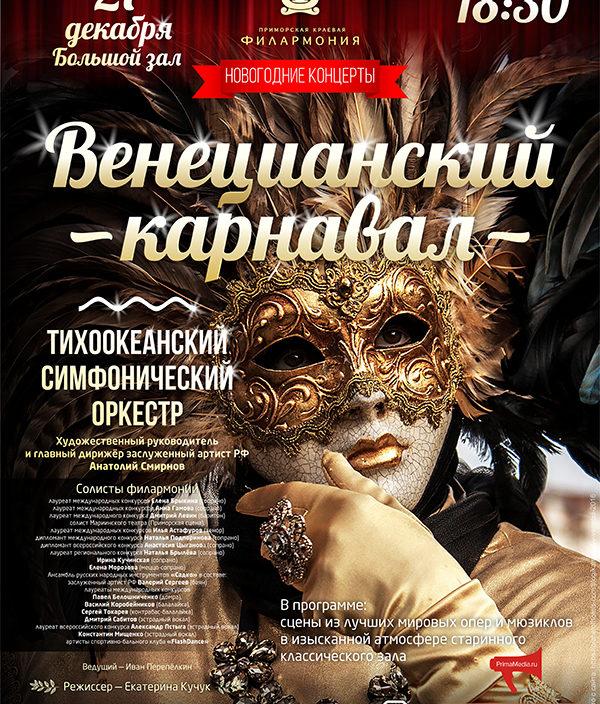27 декабря  Новогодняя Концертная программа «Венецианский карнавал» Тихоокеанский симфонический оркестр