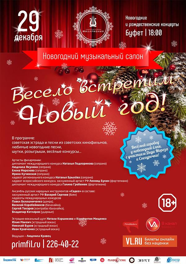 29 декабря Новогодний Музыкальный Салон «Весело встретим Новый год!»