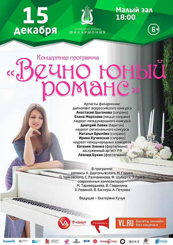 15 декабря  Концертная программа «Вечно юный романс»