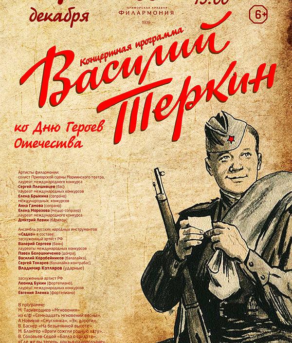 9 декабря  Концертная программа «Герои России моей» ко Дню Героев Отечества