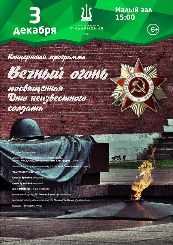 3 декабря Концертная программа «Вечный огонь», посвящённая Дню неизвестного солдата