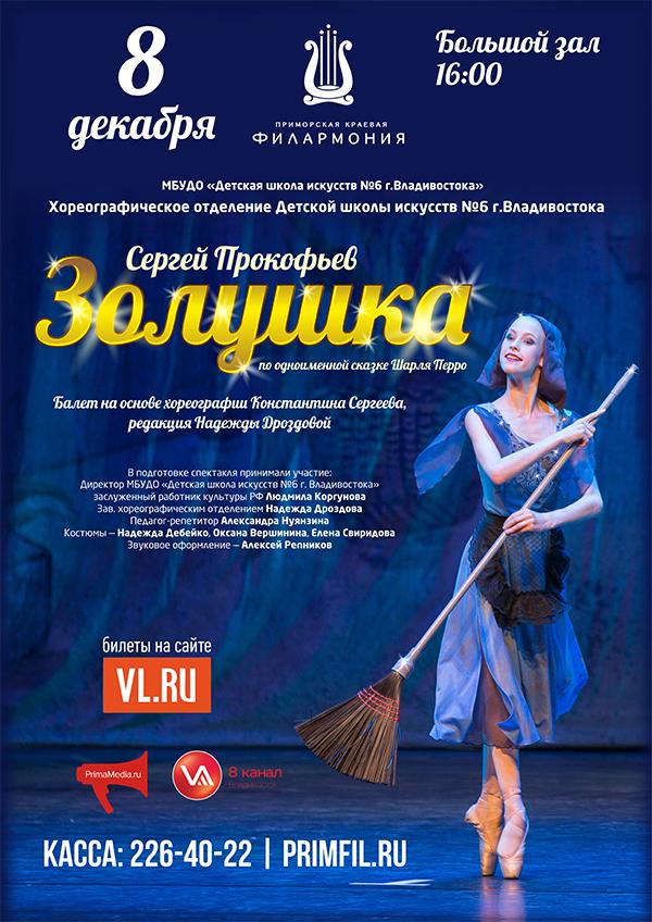 8 декабря спектакль -  балет  «Золушка»