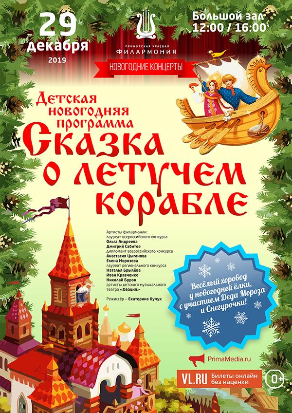 29 декабря Весёлый Хоровод у Новогодней ёлки, с участием Деда Мороза и Снегурочки Мюзикл «Летучий корабль»