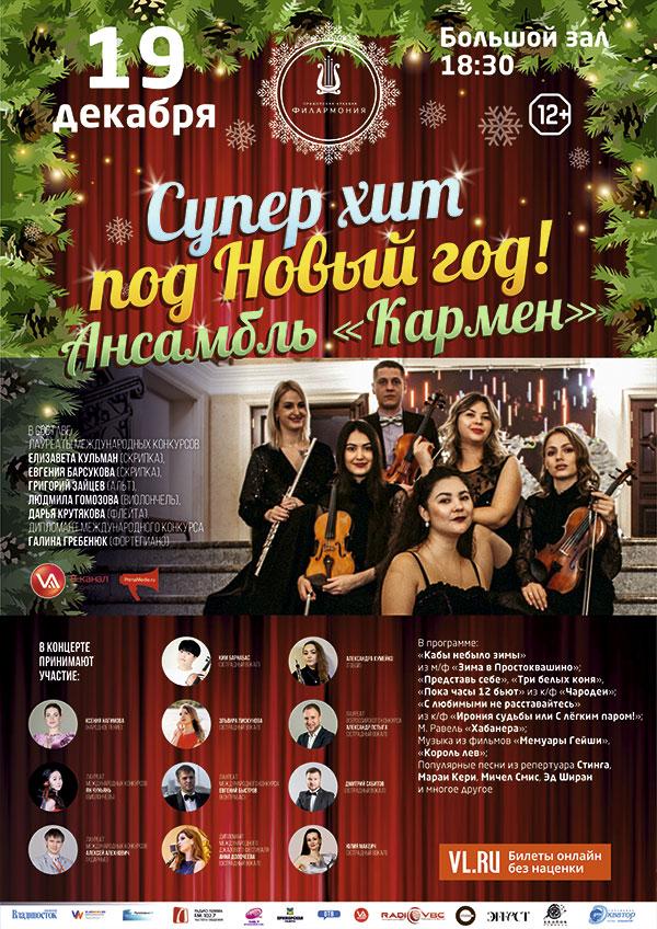 19 декабря Концертная  программа « Супер Хит под Новый год!»