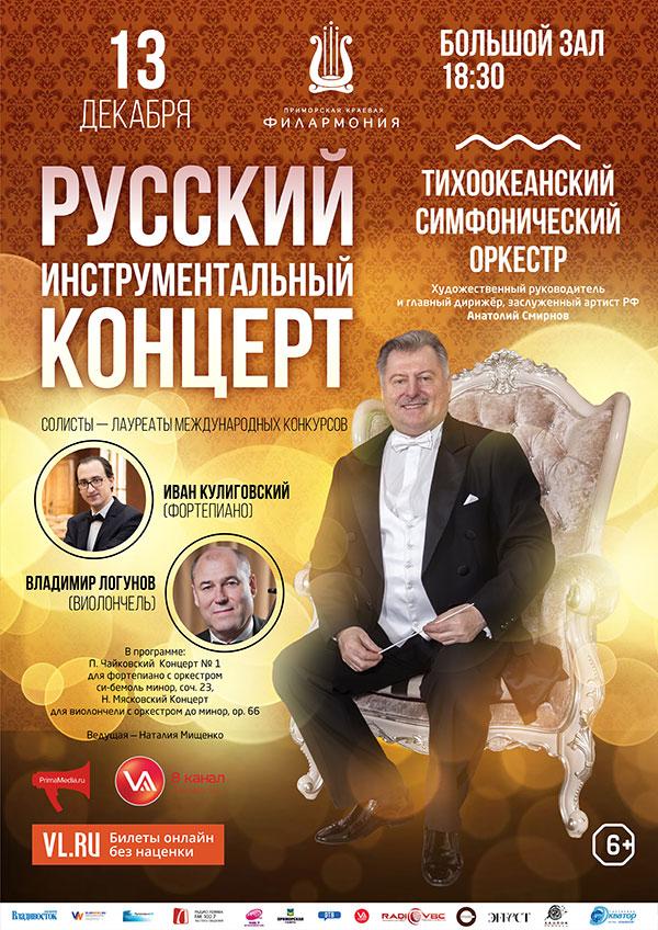13 декабря  Тихоокеанский симфонический оркестр   «Русский  инструментальный  концерт»
