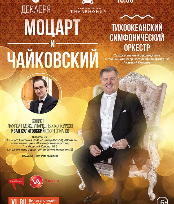 """6 декабря  Тихоокеанский симфонический оркестр """"Моцарт и Чайковский"""""""