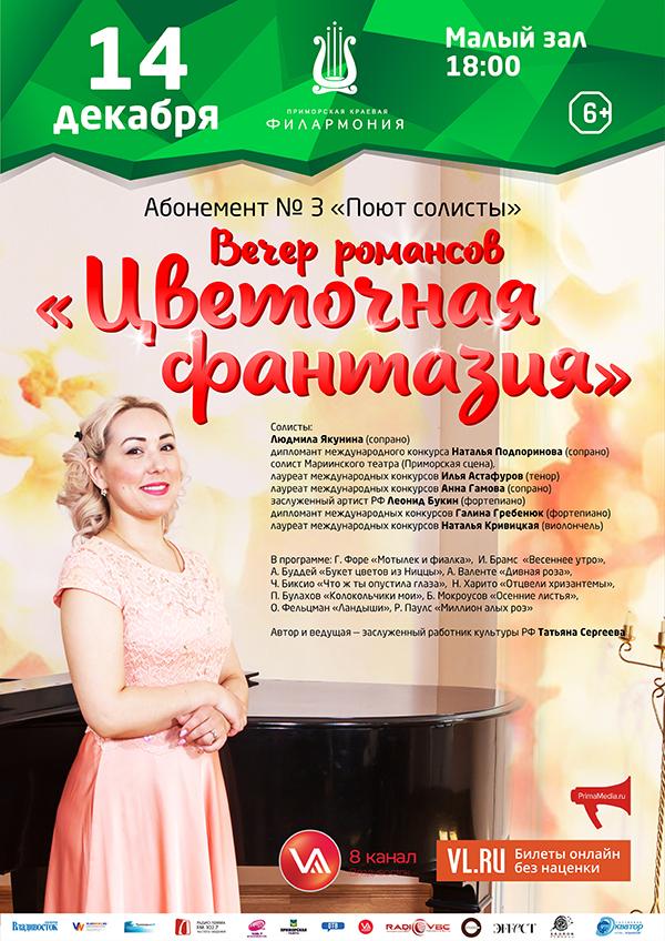 14 декабря Абонемент № 3 «Поют солисты» Концертная программа – ВЕЧЕР  РОМАНСОВ  «ЦВЕТОЧНАЯ ФАНТАЗИЯ»