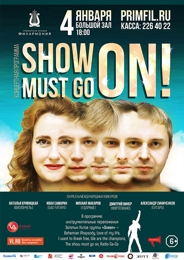 4 января Новогодняя концертная программа «Show must go on»