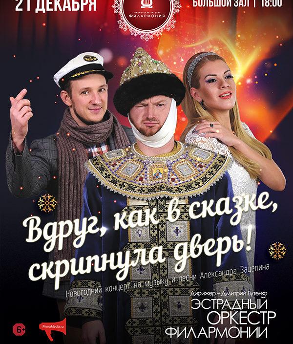 21 декабря  Новогодний концерт «Вдруг как в сказке скрипнула дверь…!»