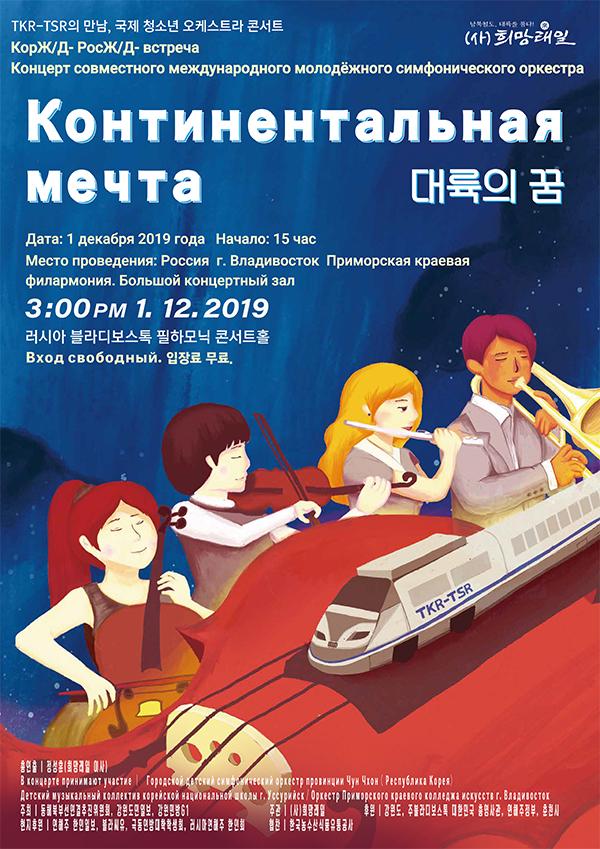 """1 декабря """"Континентальная мечта"""" Концерт совместного международного молодежного симфонического оркестра"""
