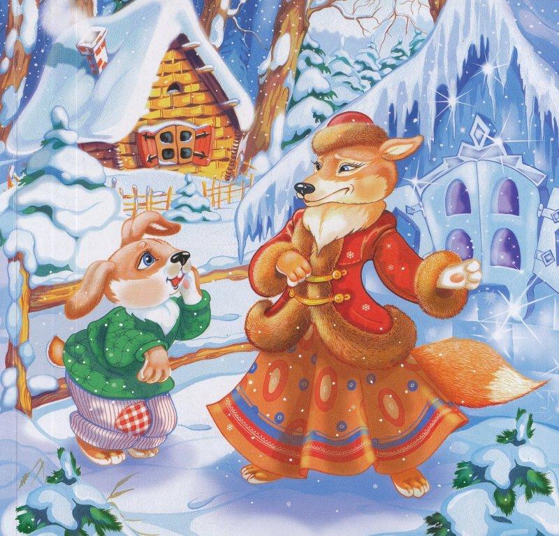 28 декабря Весёлый Хоровод  у Новогодней ёлки, с участием Деда Мороза и Снегурочки  «Заюшкина избушка»
