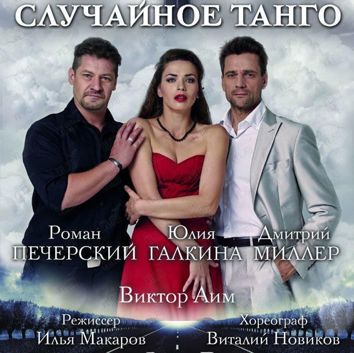 """17 декабря  спектакль """"Случайное танго""""""""Печерский.Театр"""""""