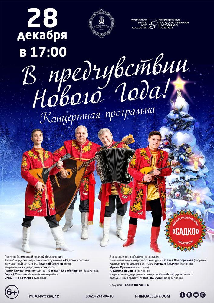 28 декабря «В ПРЕДЧУВСТВИИ НОВОГО ГОДА» – концерт в Приморской картинной галерее