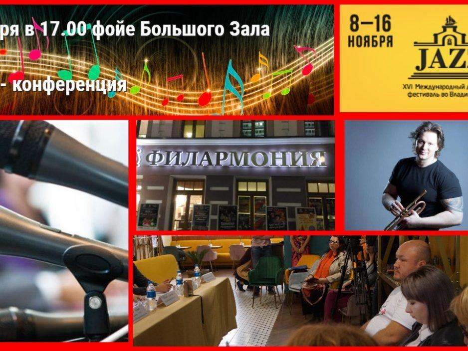 """Внимаю СМИ! Пресс-конференция """"Владивосток в ритме джаза"""""""