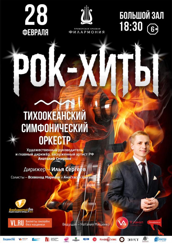 28 февраля Концертная программа «Рок-Хиты»