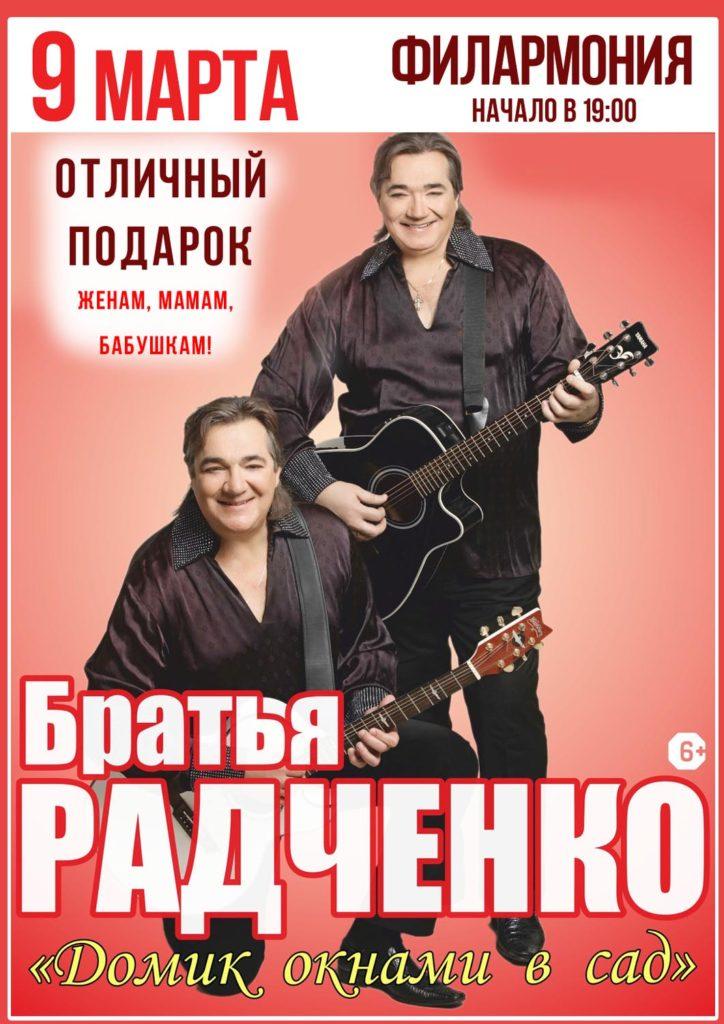 9 марта Праздничный концерт братьев Радченко