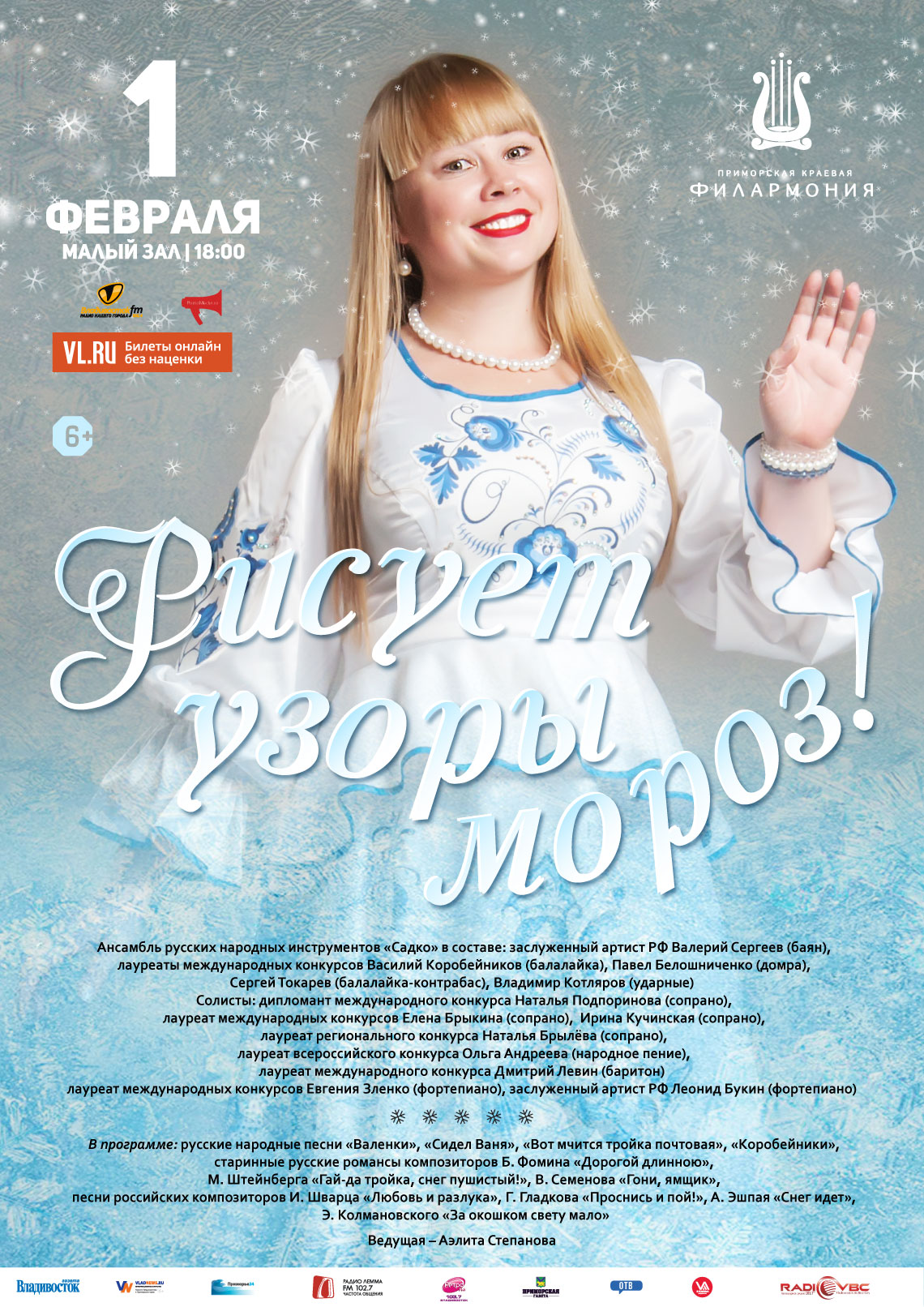 1 февраля Концертная программа «Рисует узоры мороз!»