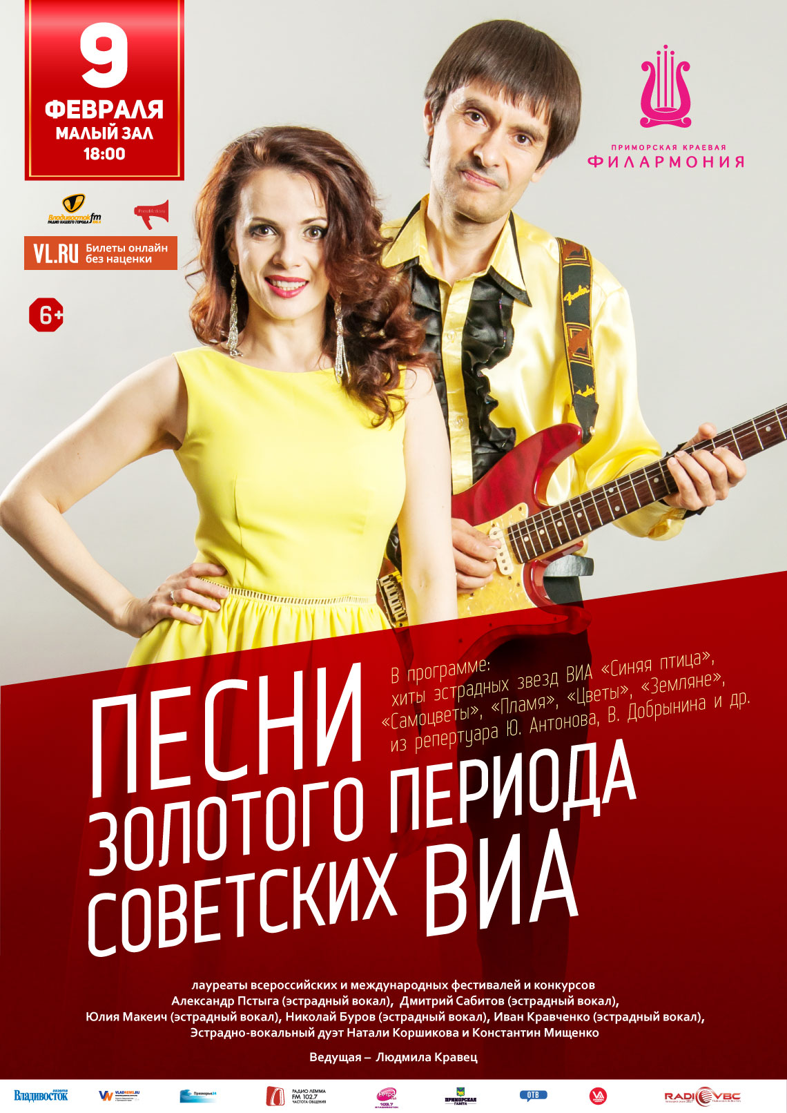 9 февраля Эстрадная Концертная программа  «Песни золотого периода советских ВИА»