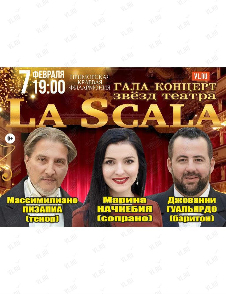 7 февраля   гала-концерт звёзд театра  «La Scala»