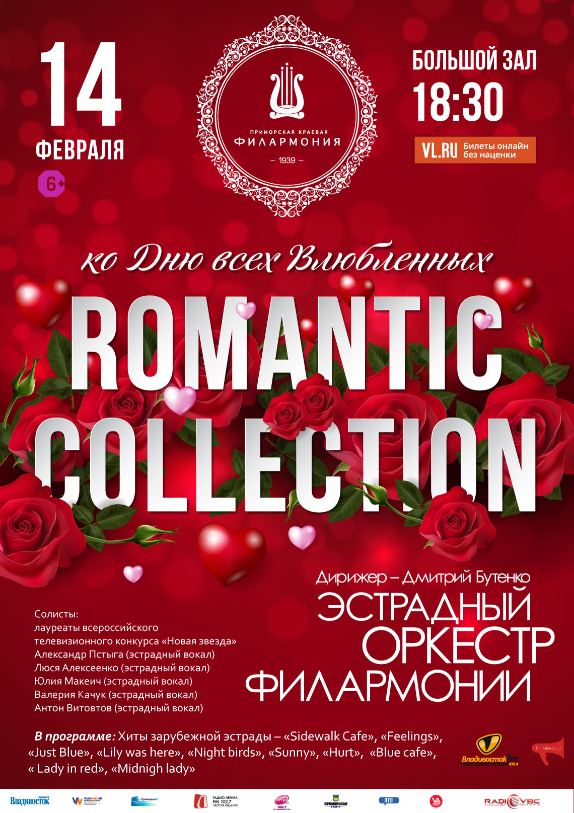 14 февраля  Концертная программа ко Дню всех Влюбленных  «Romantic collection»
