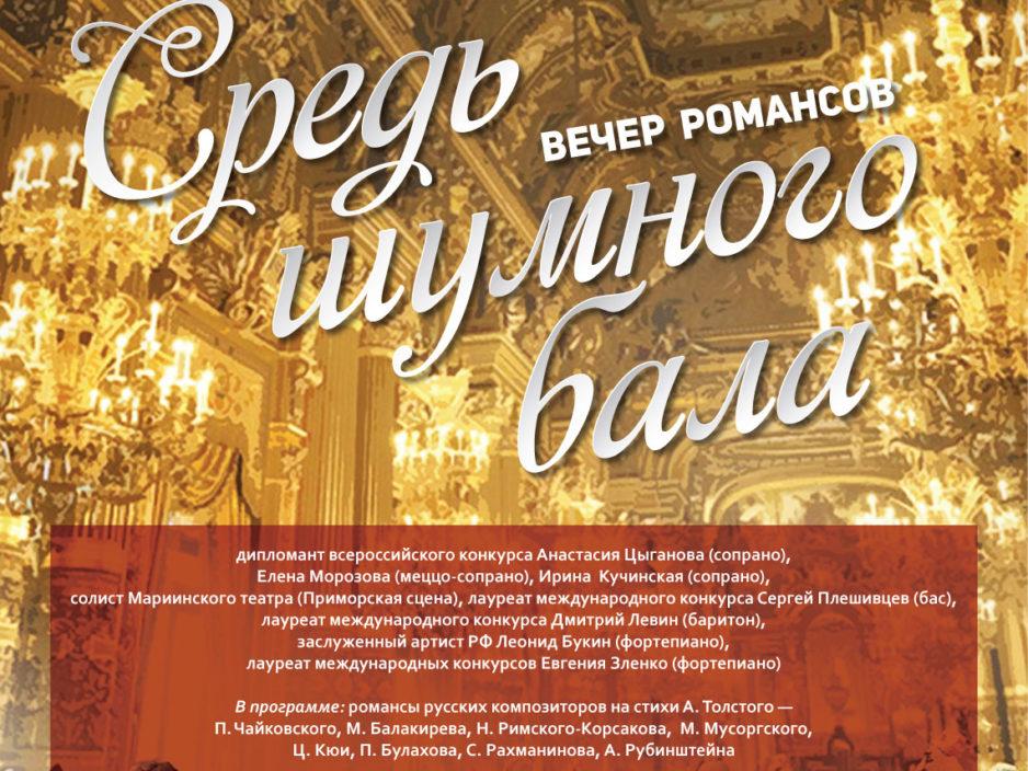 15 февраля Абонемент № 3 «Поют солисты» Концертная программа  Вечер  романсов  «Средь шумного  бала»