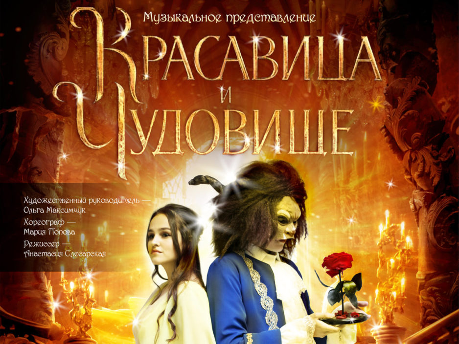 15 февраля  Музыкальное представление «Красавица и Чудовище»