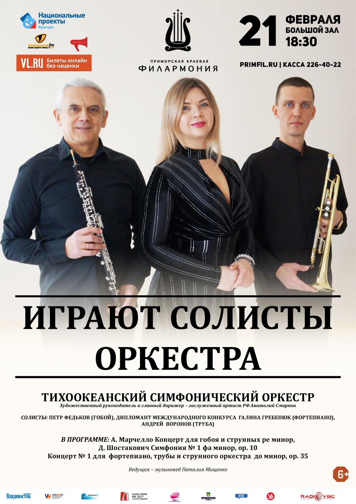21 февраля  Концертная программа «Играют солисты оркестра»