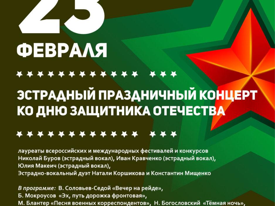 23 февраля  Эстрадный Праздничный концерт ко Дню защитника Отечества