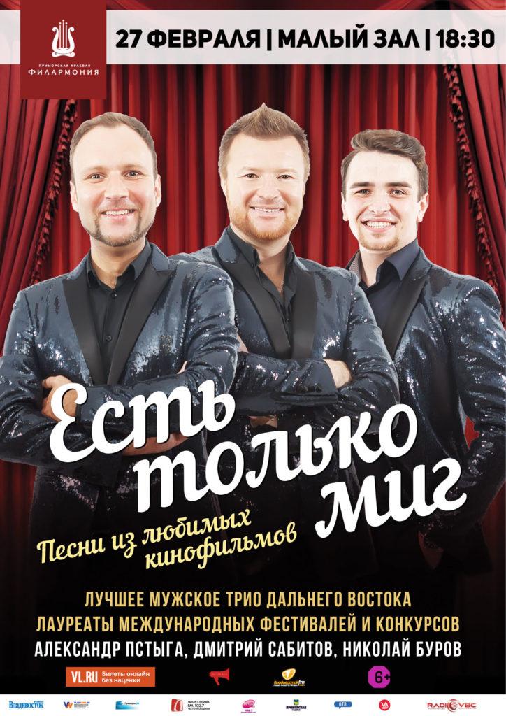 27 февраля Эстрадная концертная  программа «Есть только миг…»