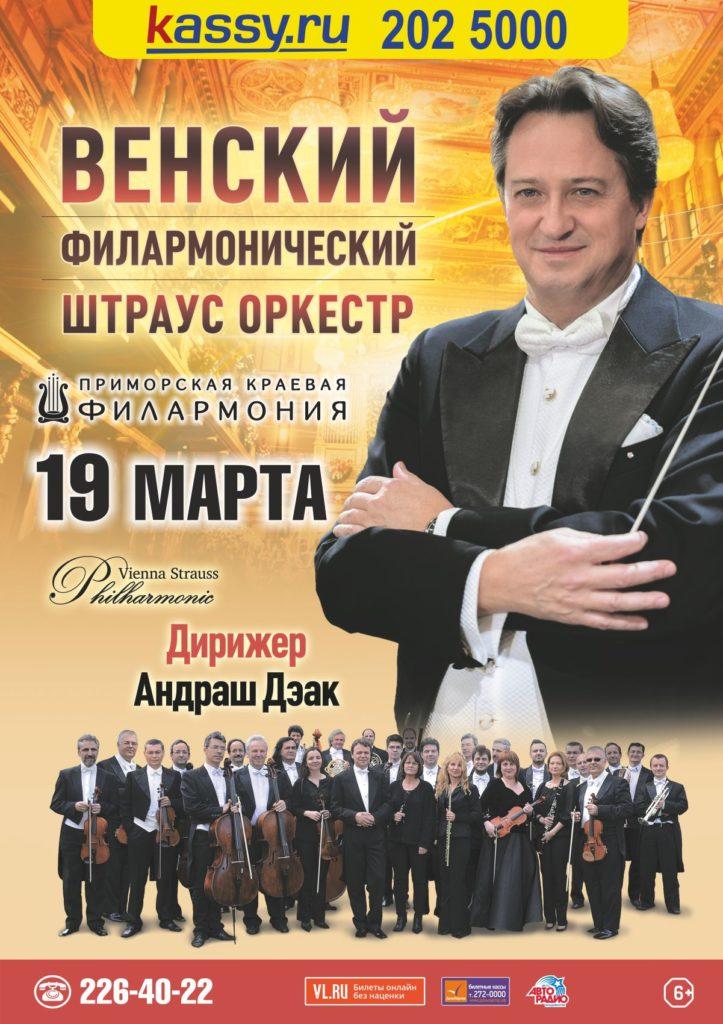 19 марта Венский Филармонический Штраус оркестр