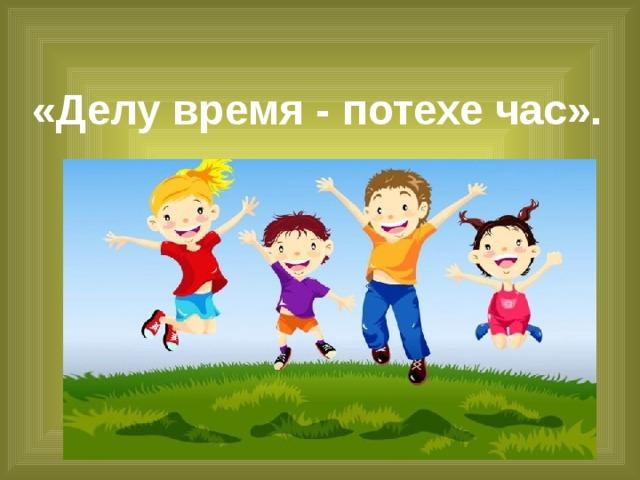 16 февраля  Детская музыкальная программа «Делу-время, потехе-час»