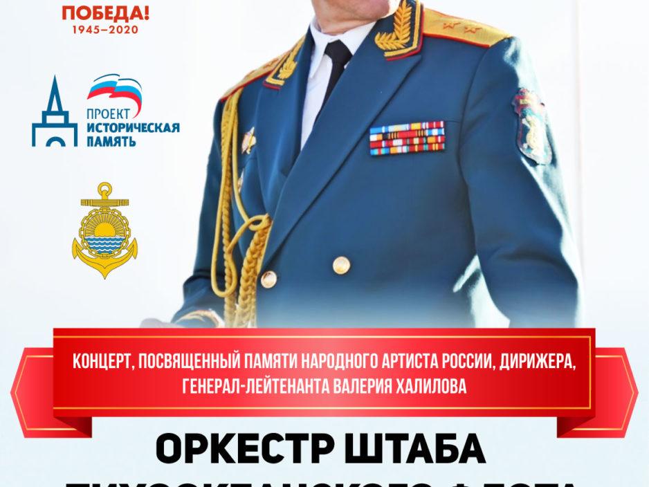 2 февраля Концерт, посвященный памяти народного артиста России, дирижера, генерал-лейтенанта Валерия Халилова