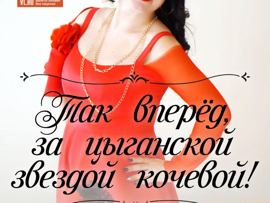 7 марта  Концертная программа «Так вперёд, за цыганской звездой кочевой!»