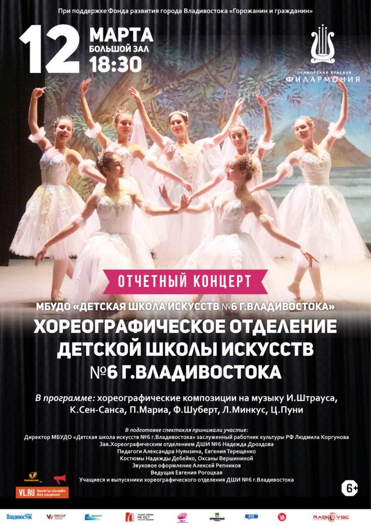 12 марта Отчетный концерт ДШИ №6 Хореография