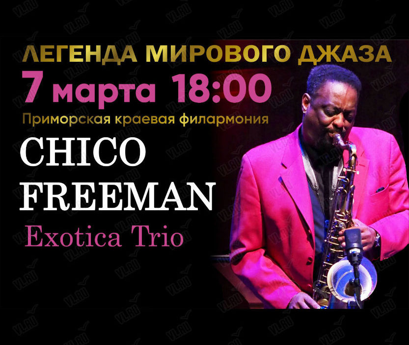 7 марта  Концертная программа «Exotica Trio» Джазовый концерт Chico Freeman (США)
