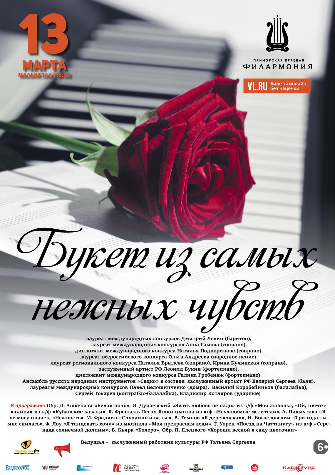 13 марта Концертная программа «Букет из самых нежных чувств»
