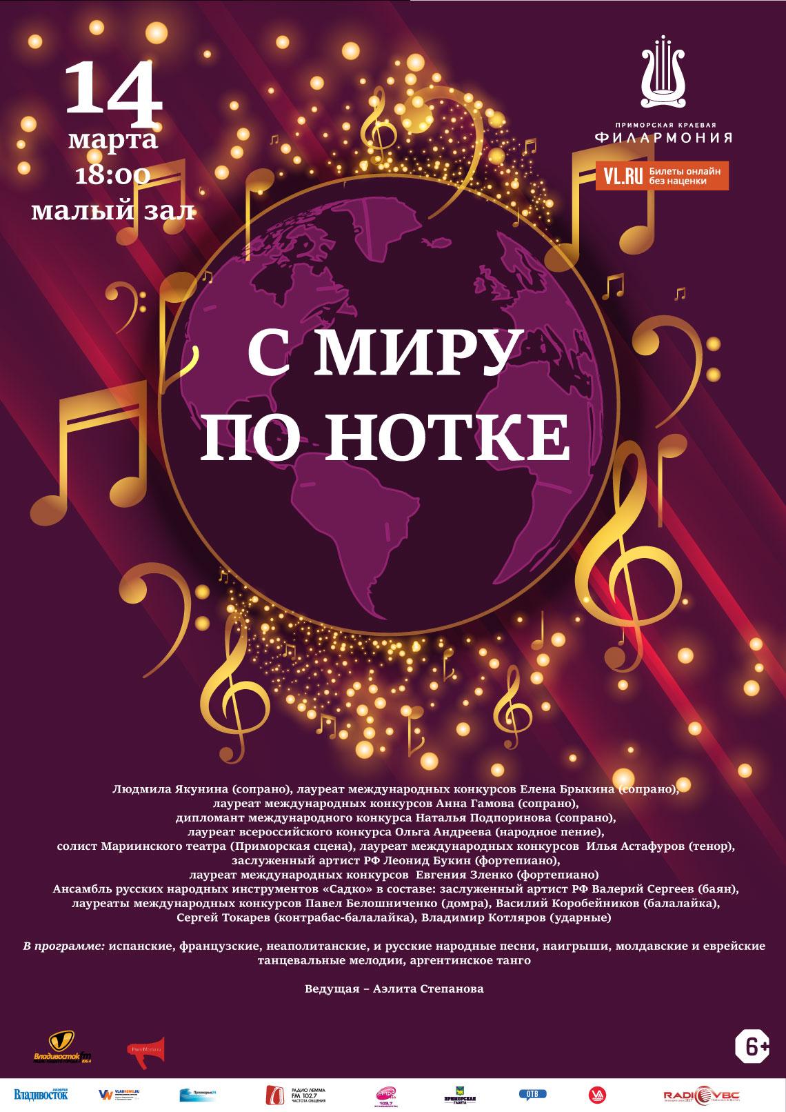 14 марта  Концертная программа «С миру по нотке»
