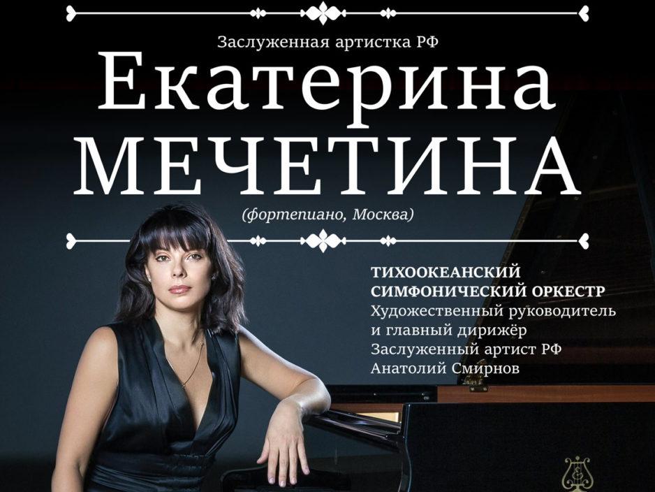 29 марта Открытие XXIX Фестиваля классической музыки «Дальневосточная Весна». Концертная программа «Великий Бетховен» к 250- летию со дня рождения  композитора