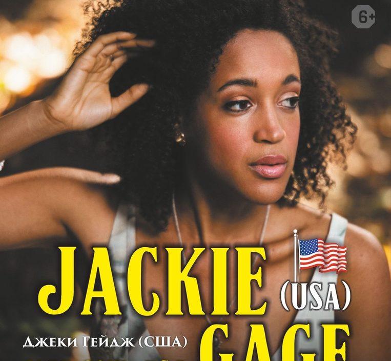 29 февраля  Jackie Gage  (США)
