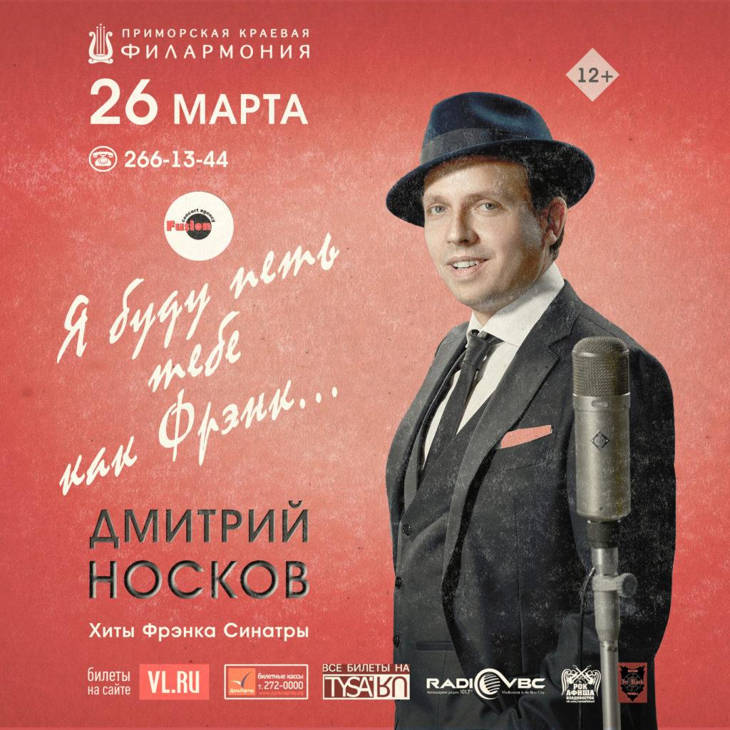26 марта Программа «Я буду петь тебе, как Фрэнк…» солист Дмитрий Носков