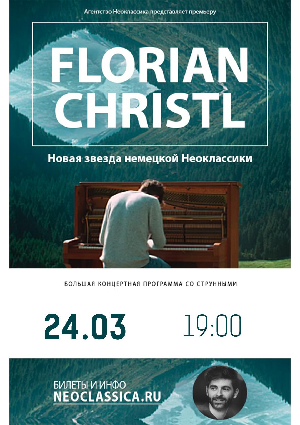 24 марта  Концерт Флориана  Кристла