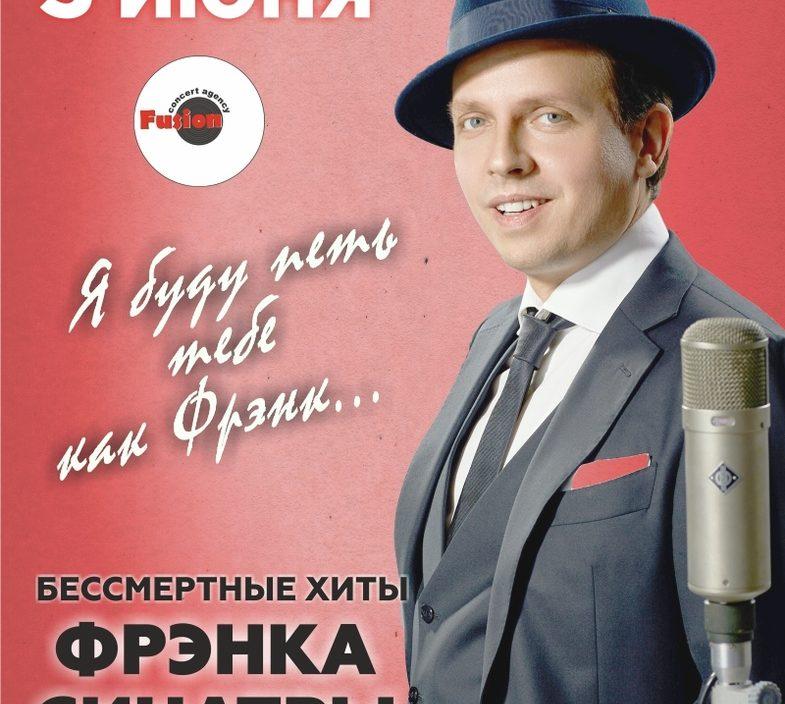 3 июня Программа «Я буду петь тебе, как Фрэнк…» солист Дмитрий Носков