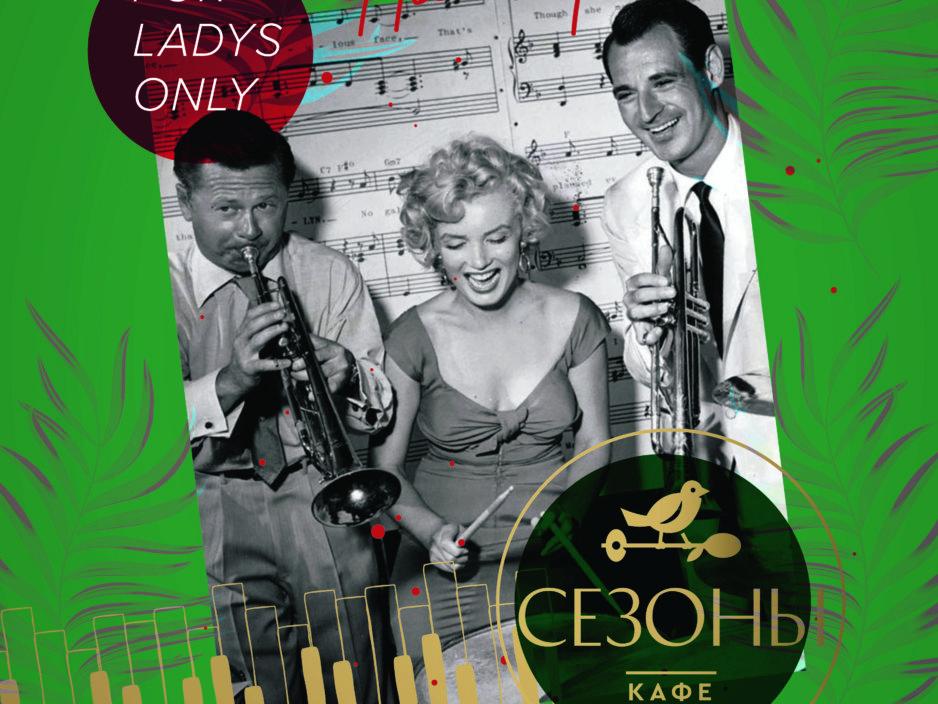 5 МАРТА Концертная программа «Only For Ladies» Музыкальный салон к международному женскому дню