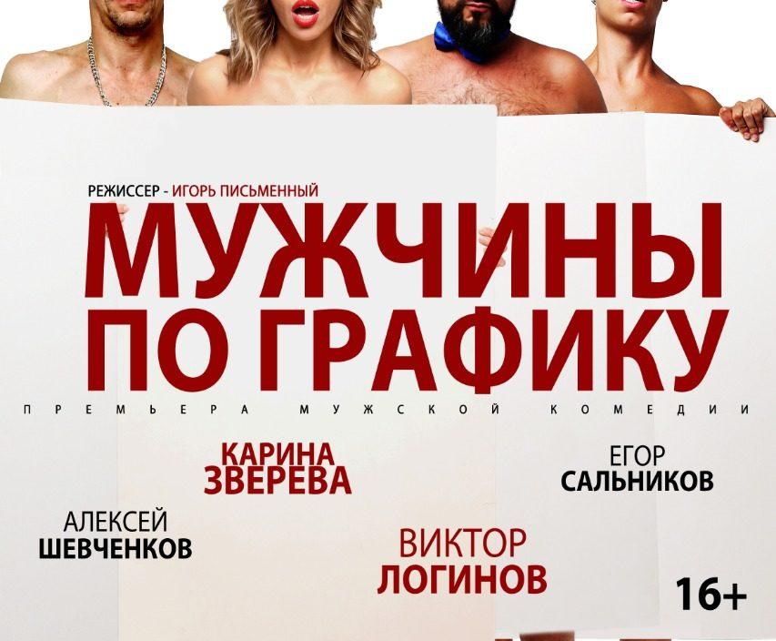 12 июня   спектакль «Мужчины по графику»