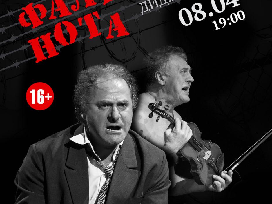 8 апреля спектакль «ФАЛЬШИВАЯ НОТА»