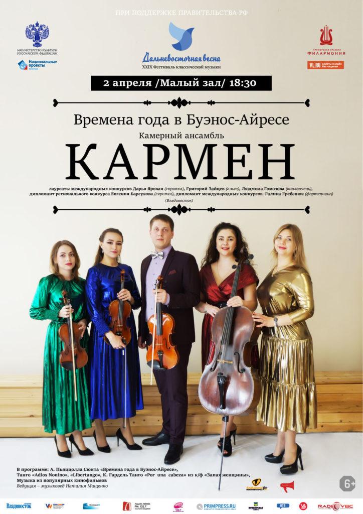 17 мая  XXIX Фестиваля классической музыки «Дальневосточная Весна» Концертная программа «Времена года в Буэнос-Айресе»