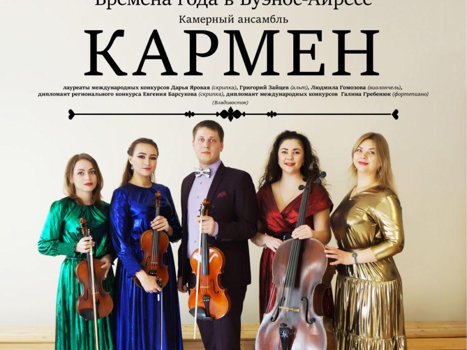 17 мая  ПЕРЕНОС XXIX Фестиваля классической музыки «Дальневосточная Весна» Концертная программа «Времена года в Буэнос-Айресе»