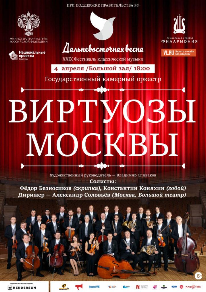 26 июня XXIX Фестиваль классической музыки «Дальневосточная Весна» Государственный камерный оркестр «Виртуозы Москвы»